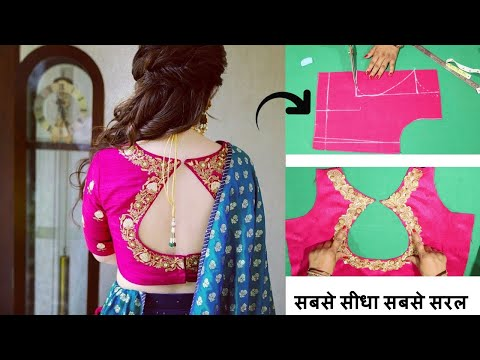 Blouse Back Neck Design | Blouse Designs Cutting | In Hindi