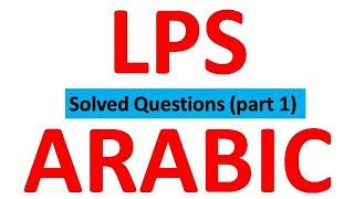 تحميل اغاني LPS/PSC ARABIC EXAMINATION(solved question paper) by HPNET ARABIC MP3