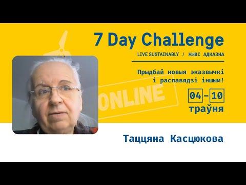 7 day challenge. Live sustainably. Генетические последствия загрязнения окружающей среды.