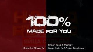 Павел Воля & Martik C - Наша Russia (M.D.Project Eurodance) [100% Made For You]