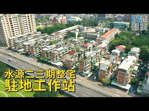 都更持續|水源二三期整宅駐地工作站 <BR>-財團法人臺北市都市更新推動中心