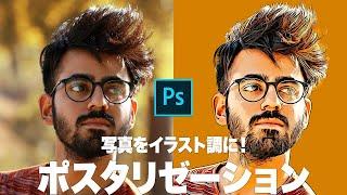 【Photoshop講座】写真をイラスト調に!エッジの効いたポスタリゼーション