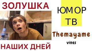 Медовая Майя [themayame] - Подборка вайнов #16
