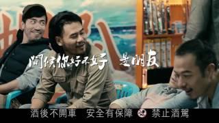 38度金門高粱酒_品牌形象廣告_麻吉篇
