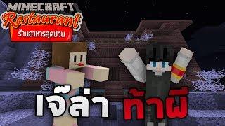 Minecraft ร้านอาหารสุดป่วน - เจ๊ล่าท้าผี