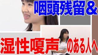 咽頭残留&湿性嗄声のある人へのリハビリ法