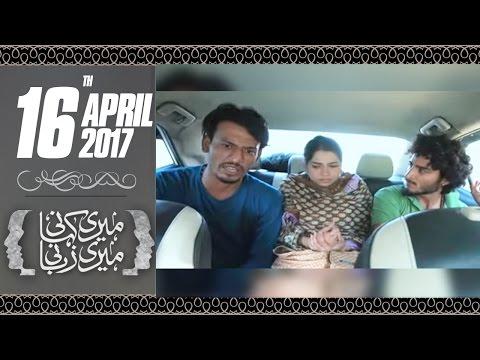 Hone Wala Chor/Shohar | Meri Kahani Meri Zabani | SAMAA TV | 16 April 2017