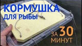 Кормушка для рыбы в пруду своими руками фото
