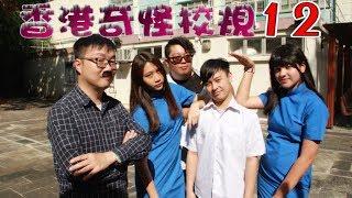 香港奇怪校規12 -校服的秘密(Weird school rules in Hong Kong 12)