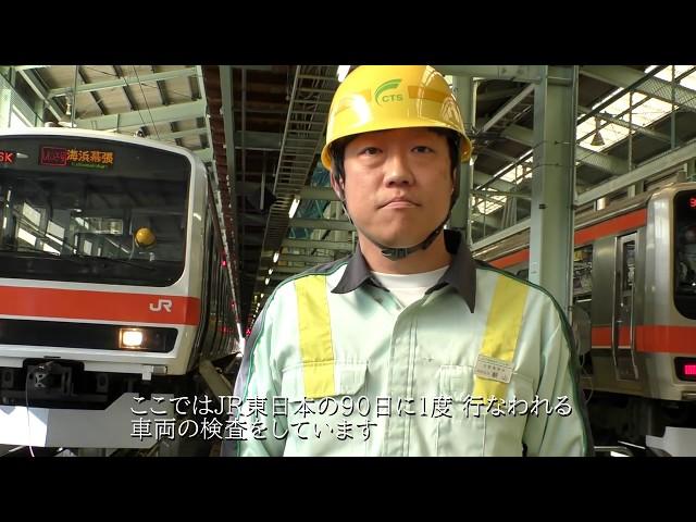 車両メンテナンス事業|社員インタビュー【JR千葉鉄道サービス】