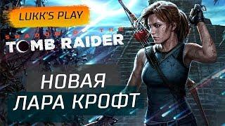 НОВАЯ ЛАРА КРОФТ- Shadow of the Tomb Raider #1 - СТРИМ, Прохождение