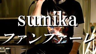 mqdefault - 【聴いてほしい♡】sumika ファンファーレ 君の膵臓をたべたい cover  (kurobekko)