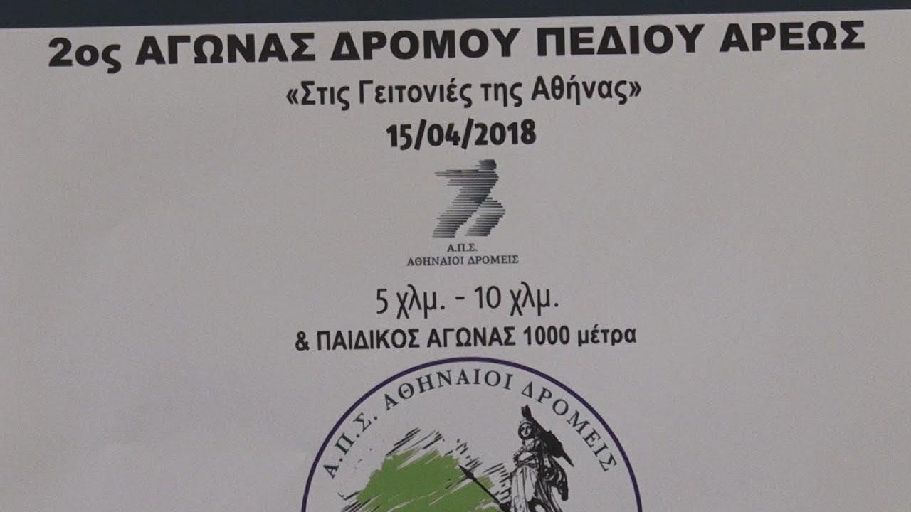 «Στις γειτονιές της Αθήνας»
