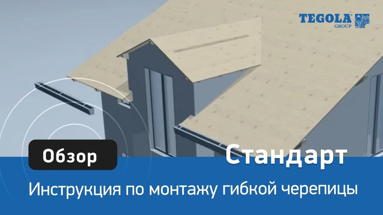 Инструкция по монтажу гибкой черепицы ТЕГОЛА, модель Стандарт
