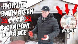 Новые запчасти СССР в старом гараже
