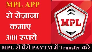 MPL App Se Paise Kaise Kamaye, Game Khelkar Paisa Kaise Kamaye, Play Game Earn Money Khmer - Download this Video in MP3, M4A, WEBM, MP4, 3GP
