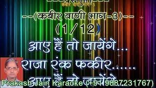 Kabir Vani Part-3 Demo Karaoke Stanza-12, Scale   - YouTube