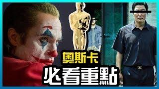 奧斯卡獎必看重點! 小丑和寄生上流能得獎嗎? | 超粒方