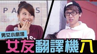 女友翻譯機八-女友必買男友請小心【WACKYBOYS│反骨男孩】