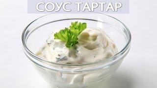 СОУС ТАРТАР видео рецепт    ГОТОВИТЬ ЛЕГКО