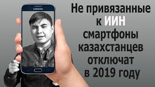 В Казахстане отключат телефоны без ИИН?