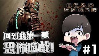 回到我第一隻恐怖遊戲! | Dead Space! #1
