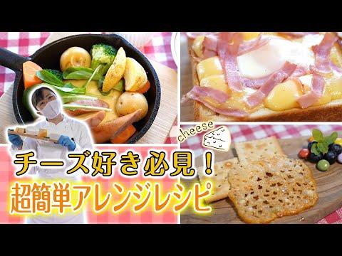 【ハウステンボス ユーチューブ課】超簡単!チーズを使ったレシピをご紹介