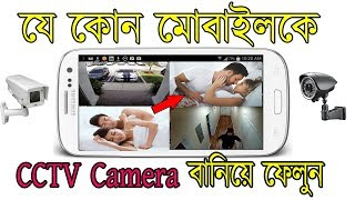 How To Make Your Android Phone SPY And CCTV Camera in Bangla