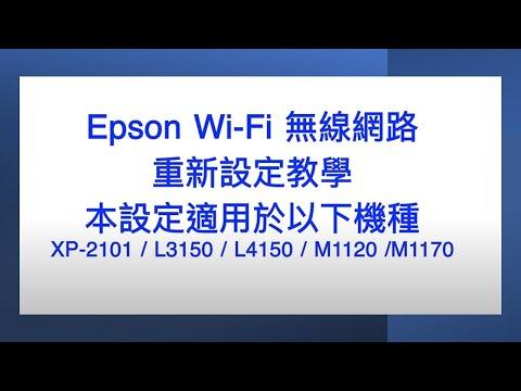 Wi-Fi 無法連線故障排除教學影片