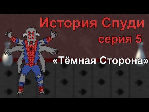 История Спуди - 5 Серия (Тёмная сторона)