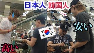 【ぼったくり】日本人と韓国人が同じ物買っても〇〇ウォン違う!!【東大門】