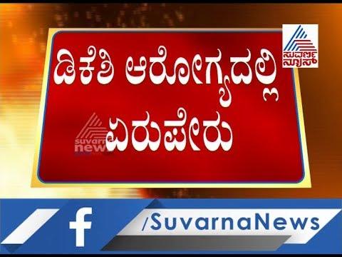 DK Shivakumar Suffering From High BP And Fever