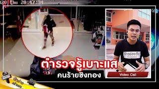 ตำรวจรู้เบาะแสคนร้ายชิงทอง   นักข่าวเล่าเอง   ข่าวช่องวัน   one31