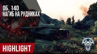 Highlight   Об. 140 - Нагиб на Рудниках   World of Tanks