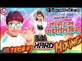 Gjb Motail  Biya bhojpuri Dj Song 2019 mix hard Dholki  Dj Rajkamal basti jaisa Mix hi tech dj video download