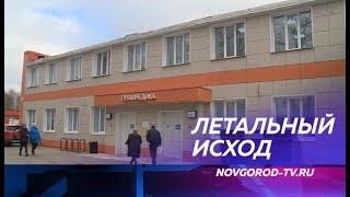 Сеть поликлиник «Полимедика» уходит из Великого Новгорода