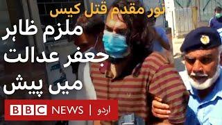 Noor Muqadam Murder: Court extends remand of accused Zahir Jafar for two days - BBC URDU