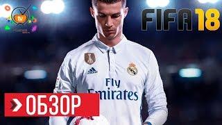 ОБЗОР FIFA 18 [FIFA 2018] (Review)