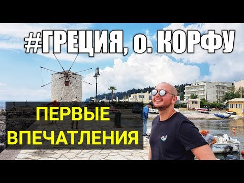 Греция, Корфу 2019. Первые впечатления, еда, цены, достопримечательности. Corfu. Greece,