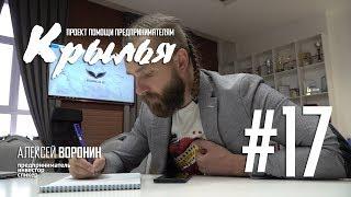 """Проект """"Крылья"""" - новый формат   Алексей Воронин о новом формате проекта """"Крылья"""""""
