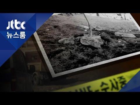'정명석 JMS 본부' 신도, 조경작업 중 숨져…수사 착수