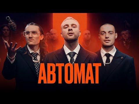 ЕГОР КРИД feat. Гуф - АВТОМАТ (Премьера Клипа, 2021)
