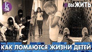 Страшные угрозы для украинских подростков - #49 ВыЖИТЬ