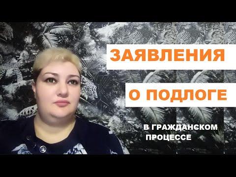 Заявления о подложном доказательстве в гражданском деле. (+образцы) // РОДНОЙ РЕГИОН