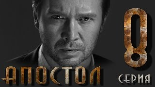 Апостол 8 серия Русский военный сериал в хорошем качестве H8