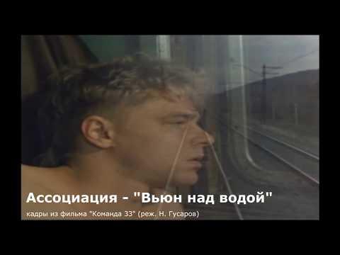 "АССОЦИАЦИЯ - ВЬЮН НАД ВОДОЙ (""Команда 33"")"