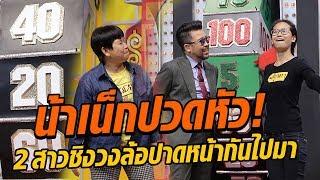 น้าเน็กปวดหัว! เมื่อสองสาวชิงล้อกันปาดกันไปมาไม่ยอมหยุด!   The Price is Right Thailand