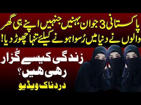 پاکستانی تین بہنیں جن کو اپنے ہی گھر والوں نے رسوا ہونے کے لیے تنہا چھوڑ دیا:ویڈیو دیکھیں