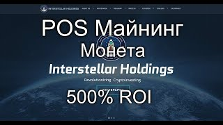 POS Майнинг. Монета Stellar Holdings (HOLD) 60% MN / 40% POS