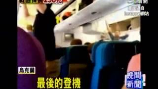 [東森新聞]馬航起飛前14秒曝光 !  乘客PO:莫名心慌